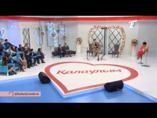 Жігер Ауыпбаев- Бабаларым рахмет сендерге