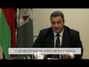 Председатель Борисовского райисполкома Г И Денгалёв о здравоохранении Борисовского района