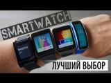 Выбираем лучшие умные часы Smart Watch из Китая