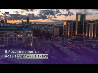 Новые дорожные знаки в России