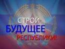 ГТРК ЛНР. Вступай в Молодежный Совет министров!