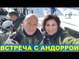 Николай и Ольга Лобановы в Андорре. Об Андорре,  OMNIA, Кальдео