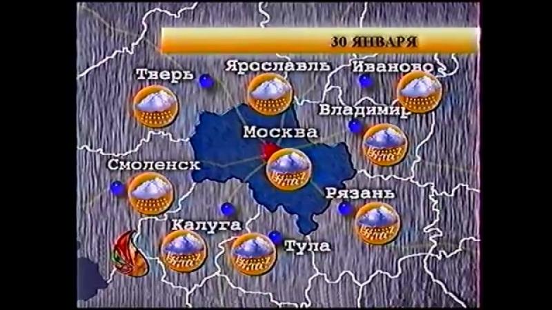 (staroetv.su) Прогноз погоды (Московия, 29.01.1999)