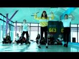 Рибитва Саша и Жидкова Вика, Лиза Грошева  | CHOREO BOX в школе танцев «Без правил»