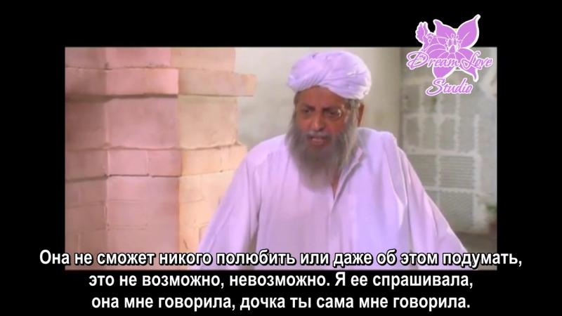 14 Любовь и Бог одно целое Khuda aur mohabbat 14 серия русские субтитры