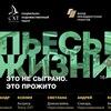 Социально-художественный проект «Пьесы жизни»