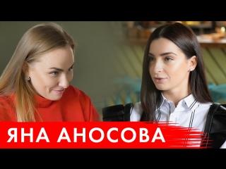 Вся правда о шоу Холостяк на ТНТ. Интервью с Яной Аносовой. Закрытый показ фильма Аритмия
