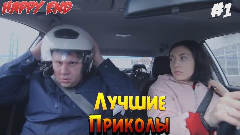 Авто Приколы на Дорогах 1 | Баба за рулем