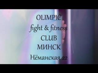 Олимпик Знакомство с клубом