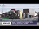 Авария с грузовиком на Киевском шоссе чудом не закончилась взрывом - Москва 24