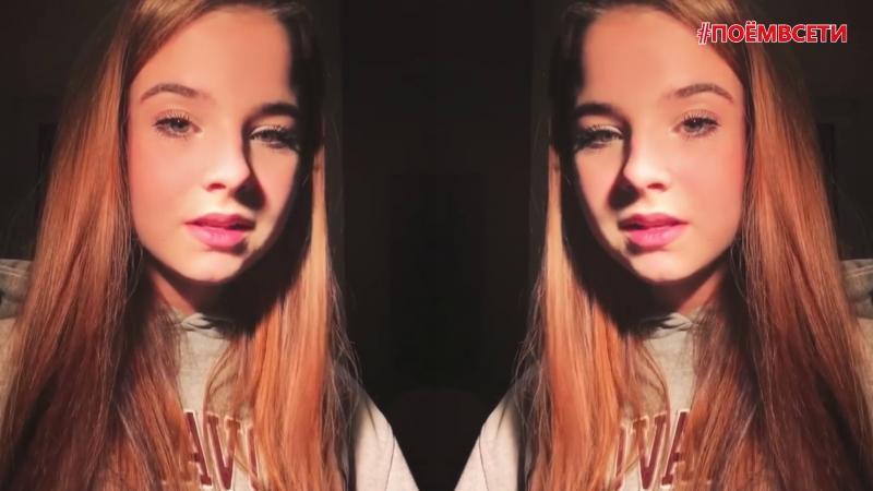 Егор Крид - Слеза (cover by Maria Salnikova),красивая девушка классно спела кавер,красивый голос,поёмвсети,реальный талант