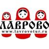 Лáвровская фабрика Мороза-Мастера