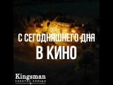Kingsman: Золотое кольцо | Уже в кино!