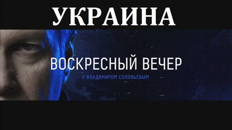 Украина. Воскресный вечер с Владимиром Соловьевым 22.04.2018