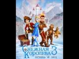 Снежная королева 3. Огонь и лед (2016) мультфильм, комедия, приключения, семейный