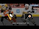 Pittsburgh Penguins 🆚 Philadelphia Flyers