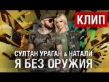 Премьера. Султан Ураган & Натали - Я без оружия