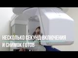 Ортопантомограмма в Ультра-Дент