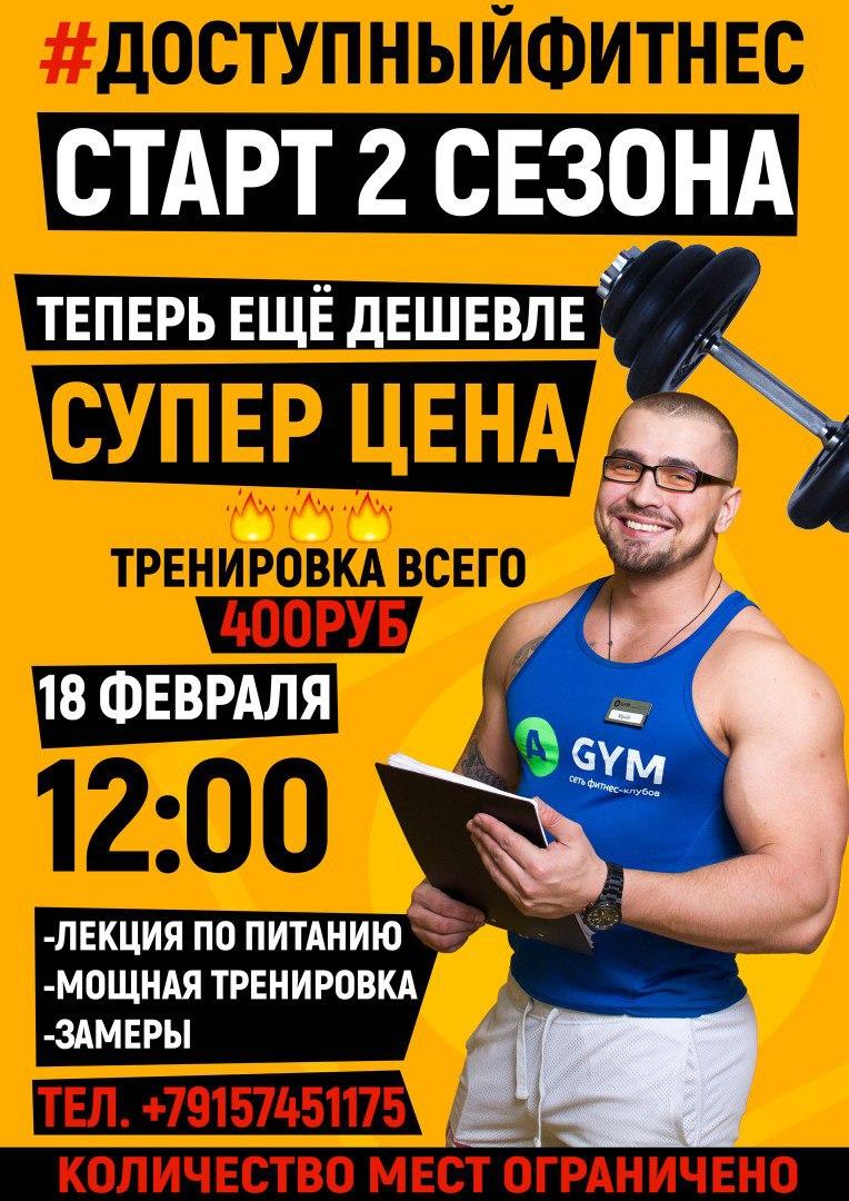 Афиша Тюмень Доступный фитнес. 2 СЕЗОН.