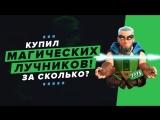 AuRuM TV КУПИЛ 5 МАГИЧЕСКИХ ЛУЧНИКОВ. СКОЛЬКО ПРИШЛОСЬ ПОТРАТИТЬ ДЕНЕГ CLASH ROYALE