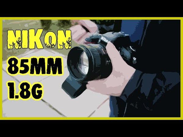 Nikon 85mm f/1.8G AF-S - один из лучших объективов Nikon?