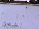 надпись оставленная русскими солдатами