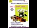 Музыкальная гостиная Весенний букет апрель 2018