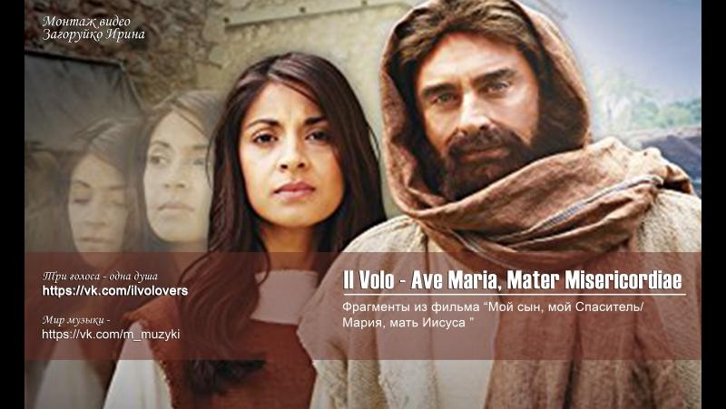 Любительский клип на песню Il Volo - Ave Maria, Mater Misericordiae