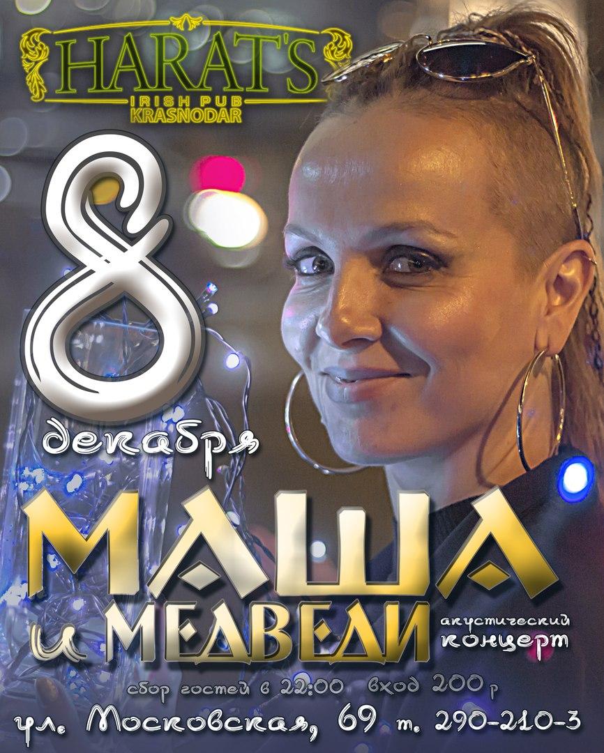 Афиша Краснодар 8 декабря / МАША и МЕДВЕДИ (акустика) / Harat's