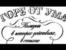 А. С. Грибоедов. Горе от ума.