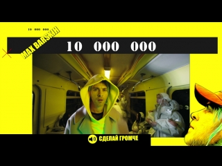 Сделай громче: 10 000 000 просмотров