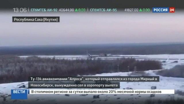 Новости на Россия 24 • В Якутии экстренно приземлился Ту 154