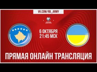 LIVE: Kosovo - Ukraine