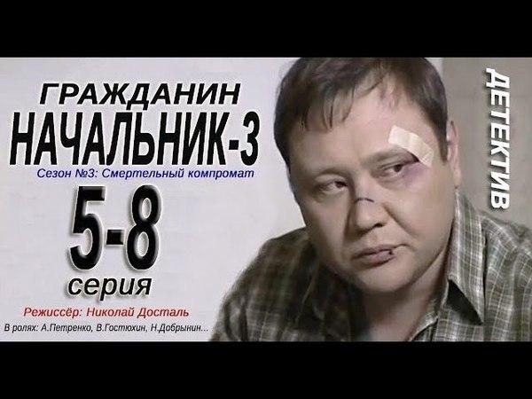 Гражданин начальник-3 (3 сезон) 5,6,7,8 серия Детектив