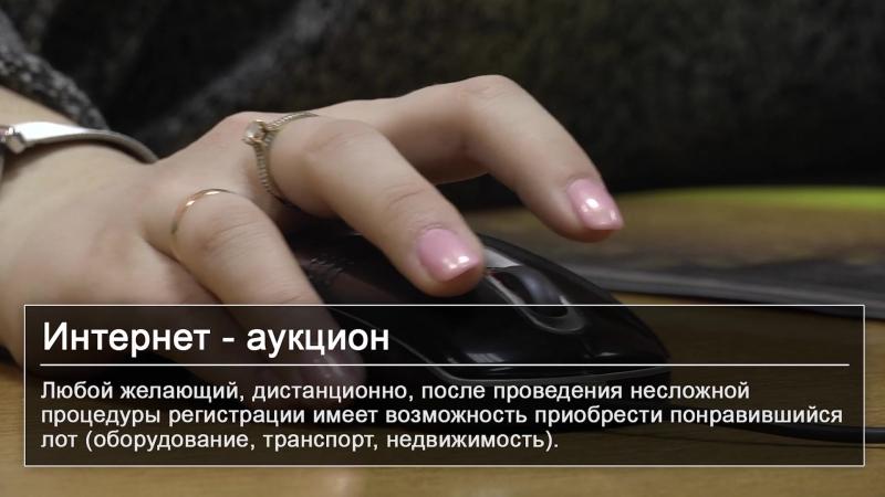 Интернет-аукцион ООО Татнефть-Актив - новые возможности для малого и среднего бизнеса