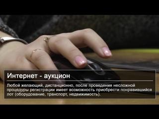 Интернет-аукцион ООО