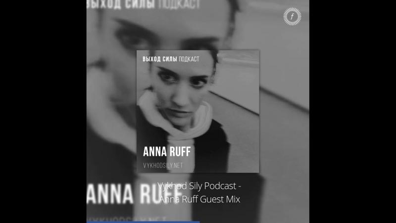 Выход СилыVykhod Sily Anna Ruff — Vykhod Sily Podcast - Anna Ruff Guest Mix