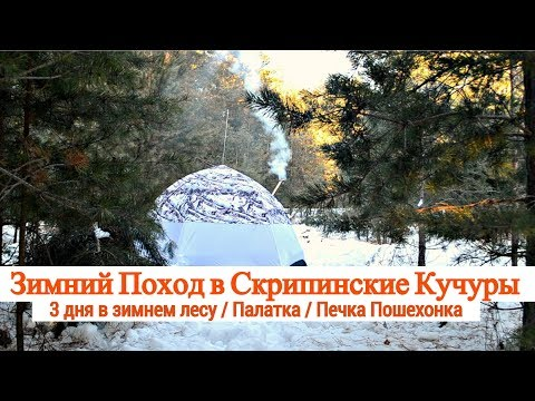 Зимний Поход в Скрипинские Кучуры. 3 дня в зимнем лесу. Палатка. Печь Пошехонка. Быт