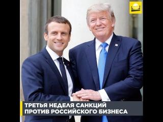 Третья неделя санкций против российского бизнеса