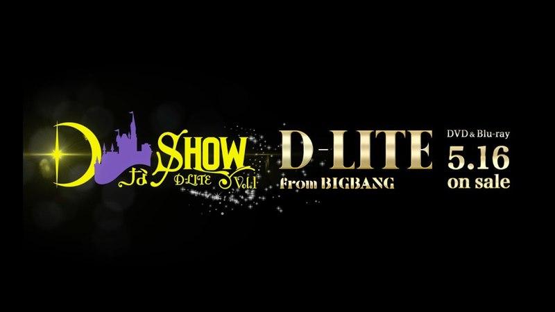 D-LITE (from BIGBANG) - DなSHOW Vol.1 (TRAILER_DVD Blu-ray 5.16 on sale)