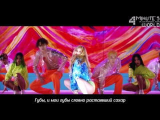 HyunA - Lip & Hip (рус.саб)