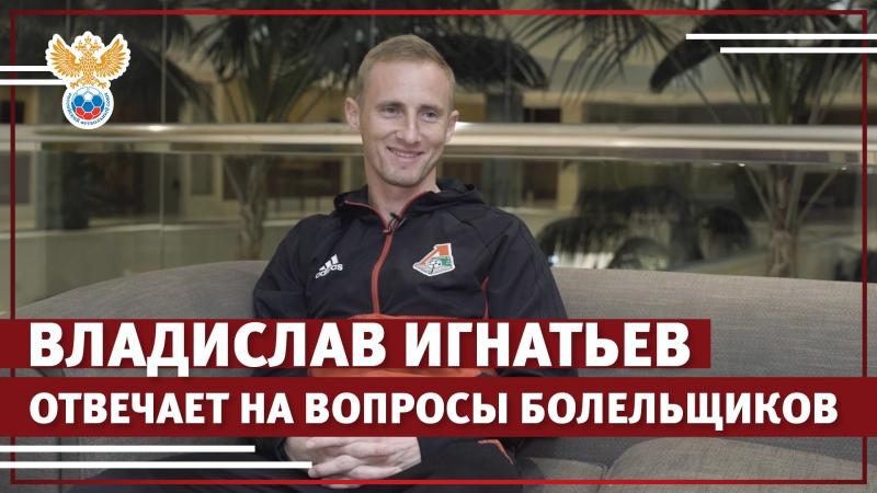 Спрашивали Владислав Игнатьев отвечает