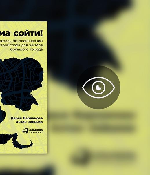 С ума сойти! Путеводитель по психическим расстройствам для жителя большого  города   ВКонтакте 7620d7244ff