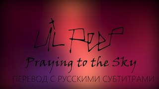 Lil Peep - praying to the sky/ПЕРЕВОД/WITH RUSSIAN SUB