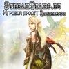 Игровой проект Streamteam lineage2 interlude