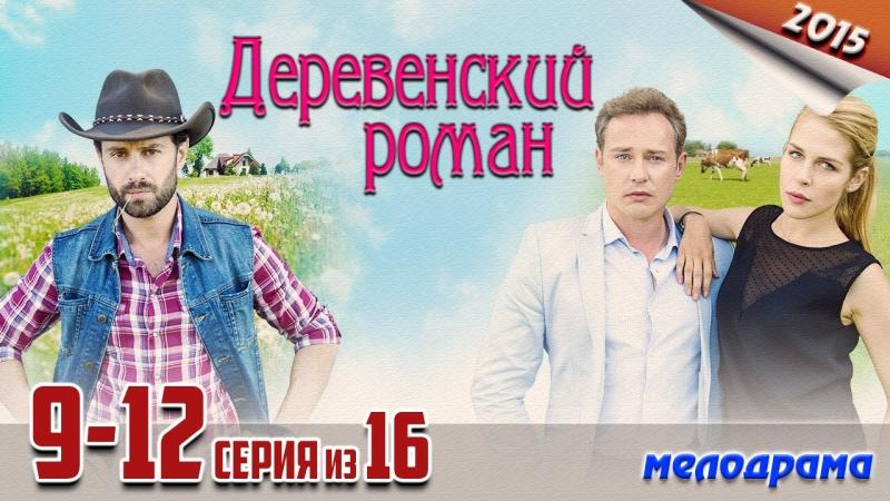 Деревенский роман / HD версия 720p / 2015 (мелодрама). 9-12 серия из 16