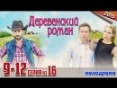 Деревенский роман / HD версия 720p / 2015 мелодрама. 9-12 серия из 16