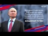 Путин про молодежь