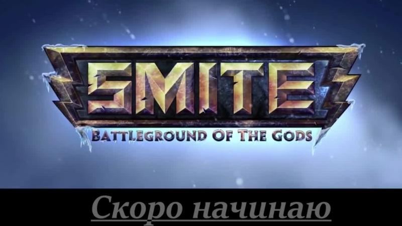 ⚡NightFun Smite⚡ Битва богов