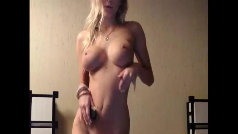 Молодая мамка с болими сиськми и бритой пилоткой танцует Sex,секс,эротика,сиськи,попки,тверк,порно,частное,вирт,цп,перископ 18